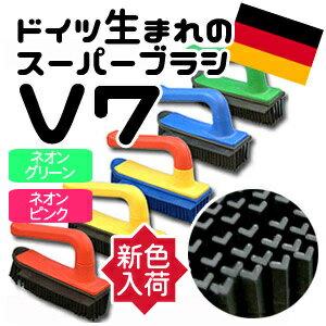 【ドイツ製】V7 スーパーブラシ ハンディータイプ