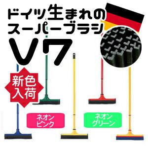 【メーカー直送品】【ドイツ製】V7 スーパーブラシ Tタイプ