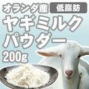 オランダ王国産 低脂肪ヤギミルクパウダー200g【ローファット】【ゴートミルク】●犬猫用●メール便送料80円