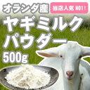 オランダ王国産ヤギミルクパウダー500g 【ゴートミルク】●犬猫用