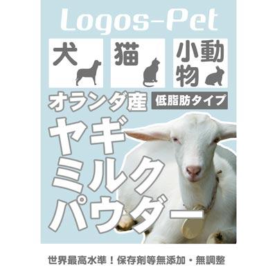 ロゴスペット オランダ王国産 低脂肪ヤギミルク パウダー 無添加 犬猫用 200g