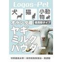 ロゴスペット オランダ王国産 低脂肪ヤギミルク パウダー 無添加 犬猫用 100g