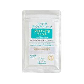 Pro bio dental Pet(プロバイオデンタルペット) 粉末タイプ 14g