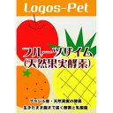 ロゴスペット 天然果実酵素フルーツザイム 犬猫用 ペット用 100g