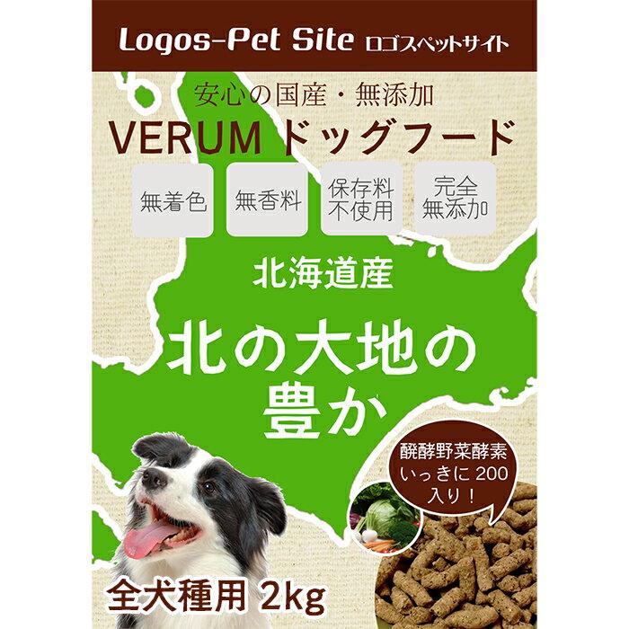 ロゴスペット 北海道産 VERUM(ベルム)ドッグフード北の大地の豊か 犬用 2kg(1kg×2個)
