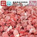 牧場直送!青森県産 完全無添加 冷凍馬肉 パラパラミンチ 犬用 ペット用 2kg(100g×20個)