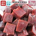 牧場直送!青森県産 完全無添加 冷凍馬肉 角切り 犬用 ペット用 2kg(250g×8個)【おまけなし】