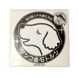 愛犬用デンタルケアシート ワンコ歯石トルン 犬猫用 120枚入り×2個セット