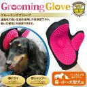 ファンタジーワールド Grooming Glove(グルーミンググローブ) ペット用ムダ毛取りブラシ ●犬猫用