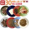 26種類から選べる無添加おやつ&サプリメント3個1000円セット