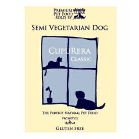 【正規輸入品】CUPURERA(クプレラ) セミベジタリアンドッグ 高齢・肥満犬用 2ポンド(900g)