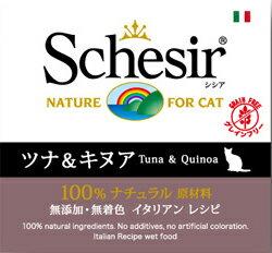 【正規輸入品】Schesir(シシア) 猫缶 ツナ&キヌア 高齢猫用 85g