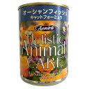 【正規輸入品】Azmira(アズミラ) オーシャンフィッシュ 猫用 大缶(L) 374g
