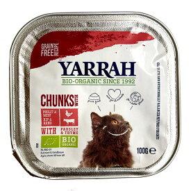 【正規輸入品】YARRAH(ヤラー)ハーブとビーフのキャットチャンク 猫用 100g