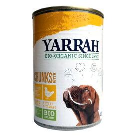 【正規輸入品】YARRAH(ヤラー) ドッグフード ドッグディナーチキンチャンク 犬用 400g