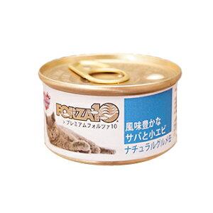 【正規輸入品】プレミアムFORZA10(フォルツァ10) ナチュラルグルメ缶風味豊かな サバと小エビ 猫用 75g