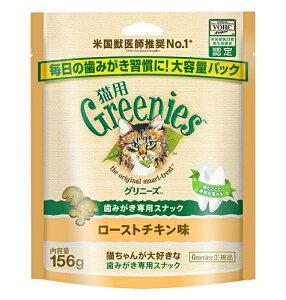 【正規品】グリニーズ 猫用 ローストチキン味 156g