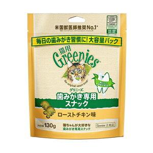 【正規品】グリニーズ 猫用 ローストチキン味 130g