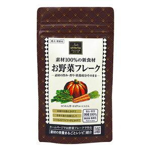 ホワイトフォックス プレミックスシリーズ お野菜フレーク(緑黄色野菜ミックス) 30g
