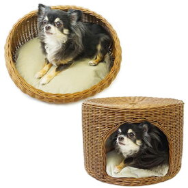Asobolabo(アソボラボ) ラグジュアリーラタンベッド ビーズクッション付き rattan stump house/rattan round bed/honey brown/