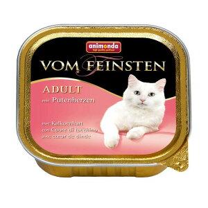 【正規輸入品】アニモンダ フォムファインステン アダルト 牛肉・鳥肉・豚肉・七面鳥の心臓 猫用 100g