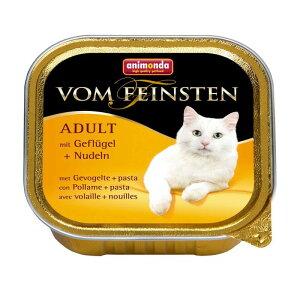 【正規輸入品】アニモンダ フォムファインステン アダルト 鳥肉・牛肉・豚肉・パスタ 猫用 100g
