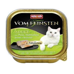 【正規輸入品】アニモンダ フォムファインステン ディッシュ 七面鳥・鶏胸肉・ハーブ 猫用 100g