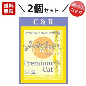 【正規輸入品】C&R プレミアム・キャット 猫用 2ポンド(900g)×2個セット