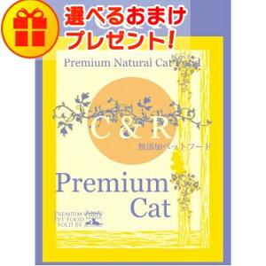 【正規輸入品】C&R プレミアム・キャット 猫用 10ポンド(4.54kg)