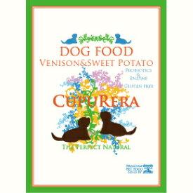 【正規輸入品】CUPURERA(クプレラ)ベニソン&スイートポテト ドッグフード アダルト 犬用 50ポンド(22.70kg)