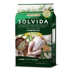【初回限定】【正規輸入品】ソルビダ グレインフリー チキン 室内飼育 成犬用 900g