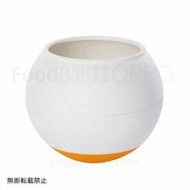 OPPO (オッポ) FoodBall (フードボール) レギュラー オレンジ
