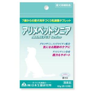 日本生菌研究所 アリメペット シニア 犬用 60g