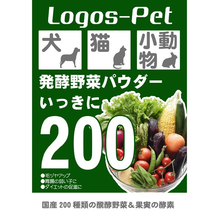 ロゴスペット 国産 200種類の醗酵野菜 いっきに200 犬猫用 ペット用 100g