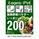 ロゴスペット 国産 200種類の醗酵野菜 いっきに200 500g
