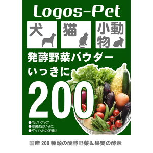 ロゴスペット 国産 200種類の醗酵野菜 いっきに200 40g