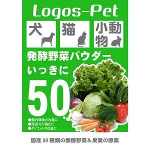 ロゴスペット 国産 発酵野菜パウダー いっきに50 1kg