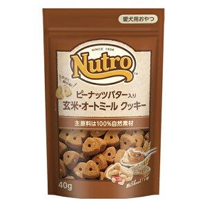 ニュートロ ピーナッツバター入り 玄米・オートミール クッキー 犬用 40g