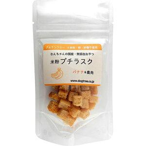 DOG TREE(ドッグツリー) 米粉プチラスク バナナ&鹿肉 犬用