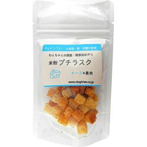 DOG TREE(ドッグツリー) 米粉プチラスク チーズ&鹿肉 犬用