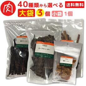 ロゴスペット 40種類から選べるがっつりお肉の大袋3個セット