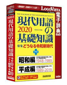 現代用語の基礎知識2020 プラス 昭和・平成編【辞典 ソフト パソコン 電子辞典 日本語 現代】【ロゴヴィスタ LogoVista Windows 10 8.1 対応】※本製品はWindowsのみの対応となります。