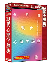 有斐閣 現代心理学辞典【辞典 ソフト パソコン 電子辞典 翻訳ソフト 心理学 心理 ロゴヴィスタ LogoVista】【Windows 10 / 8.1 (すべて日本語版、32bit/64bit対応) 在庫有 出荷可】
