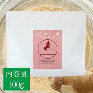 【送料無料】有機しょうがパウダー 100g有機JAS認定 オーガニック 国産 粉末 しまね有機ファーム 【訳あり】【賞味期限:2021年10月29日】Organic Ginger Powder 1 piece 100g