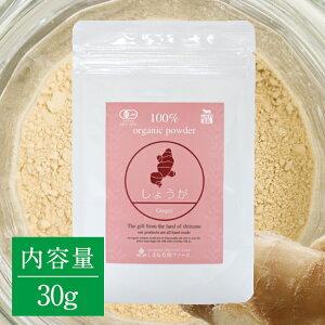 有機しょうがパウダー 30g【メール便送料無料(3個まで)】有機JAS認定 オーガニック 国産 粉末 しまね有機ファーム Organic Ginger Powder 1 piece 30g