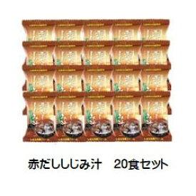 宍道湖しじみの赤だし しじみ汁 20食セット島根県産 大和しじみ 無添加 フリーズドライ 味噌汁 【ラッキーシール対応】Instant red miso soup with Shijimi clams 20 packs set