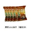 宍道湖しじみの赤だし しじみ汁 5食セット島根県産 大和しじみ 無添加 フリーズドライ 味噌汁 【ラッキーシール対応】…