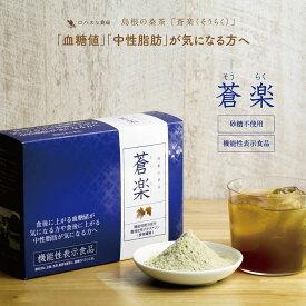 【送料無料】【機能性表示食品】島根の桑茶「蒼楽(そうらく)」食後に上がる「血糖値」「中性脂肪」が気になる方へ蒼楽210g(7g×30袋) 【ラッキーシール対応】