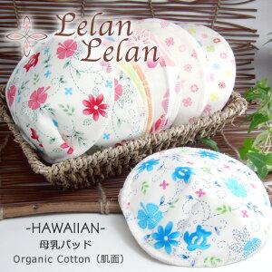 母乳パッド 布 オーガニックコットン 期間限定夏柄 母乳パット 防水布無し ハワイアン柄 合計2,000円(税込)以上でメール送料無料 1セット2枚入 ルランルラン お肌に優しくフィットする立