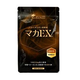 Maca EX - 180 tablets - 100% Maca from Peru - Peruvian ginseng - Free Shipping Worldwide